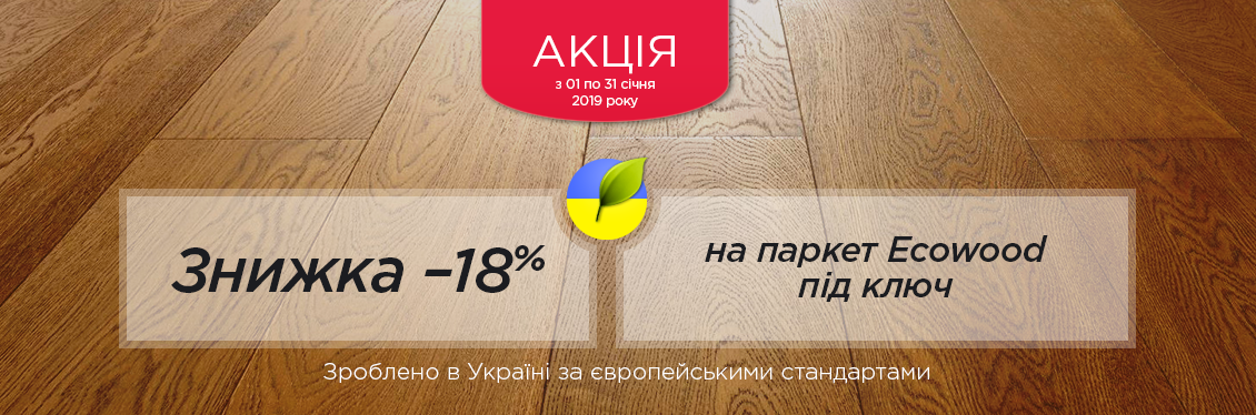 -АКЦИЯ -18%