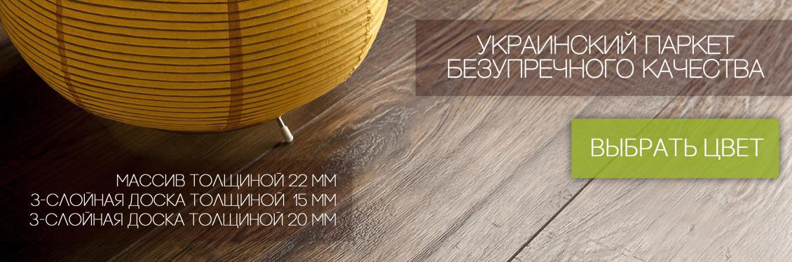 Паркетная доска украинского производства